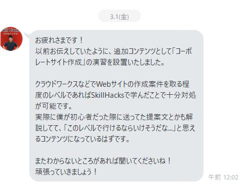 Skill Hacks(スキルハックス)迫 佑樹先生のサポート