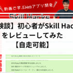 Skill Hacks 評判