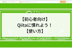 【初心者向け】Qiitaになれよう!【使い方】