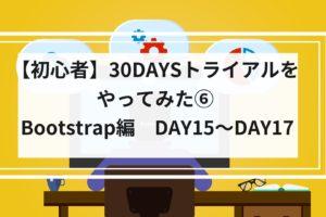 【初心者】30DAYSトライアルをやってみた⑥ Bootstrap編2 15DAYS~17DAYS
