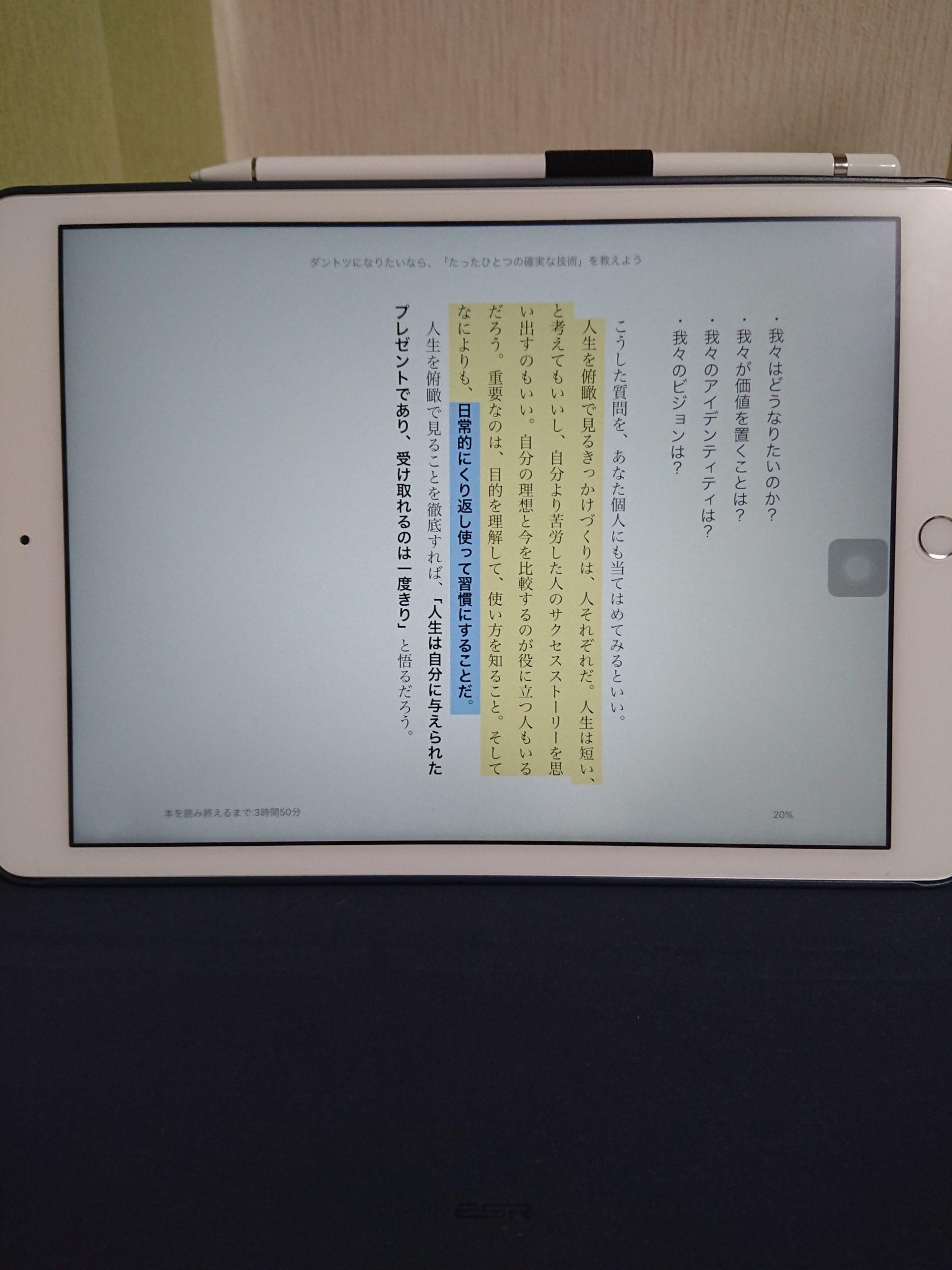 iPad10.2第7世代でブログを書く
