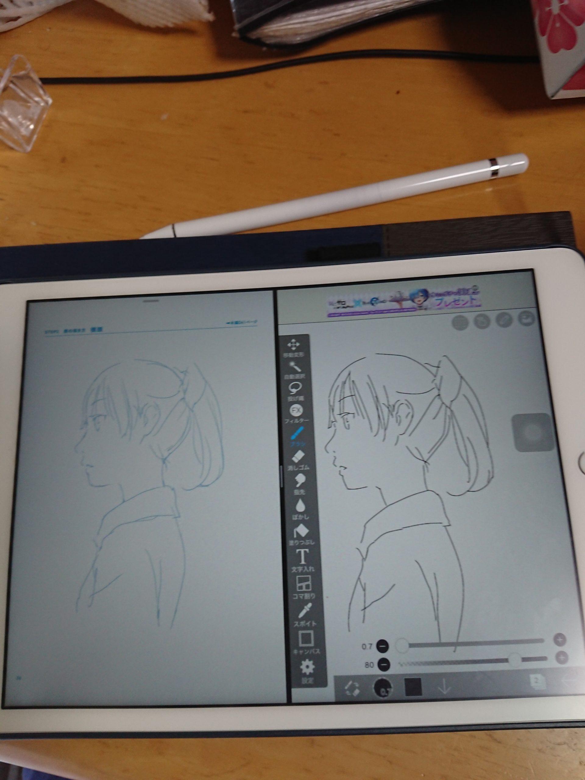 iPadで2画面にできるメリット