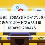 【初心者】30DAYSトライアルをやってみた⑦ ポートフォリオ編 18DAYS~20DAYS