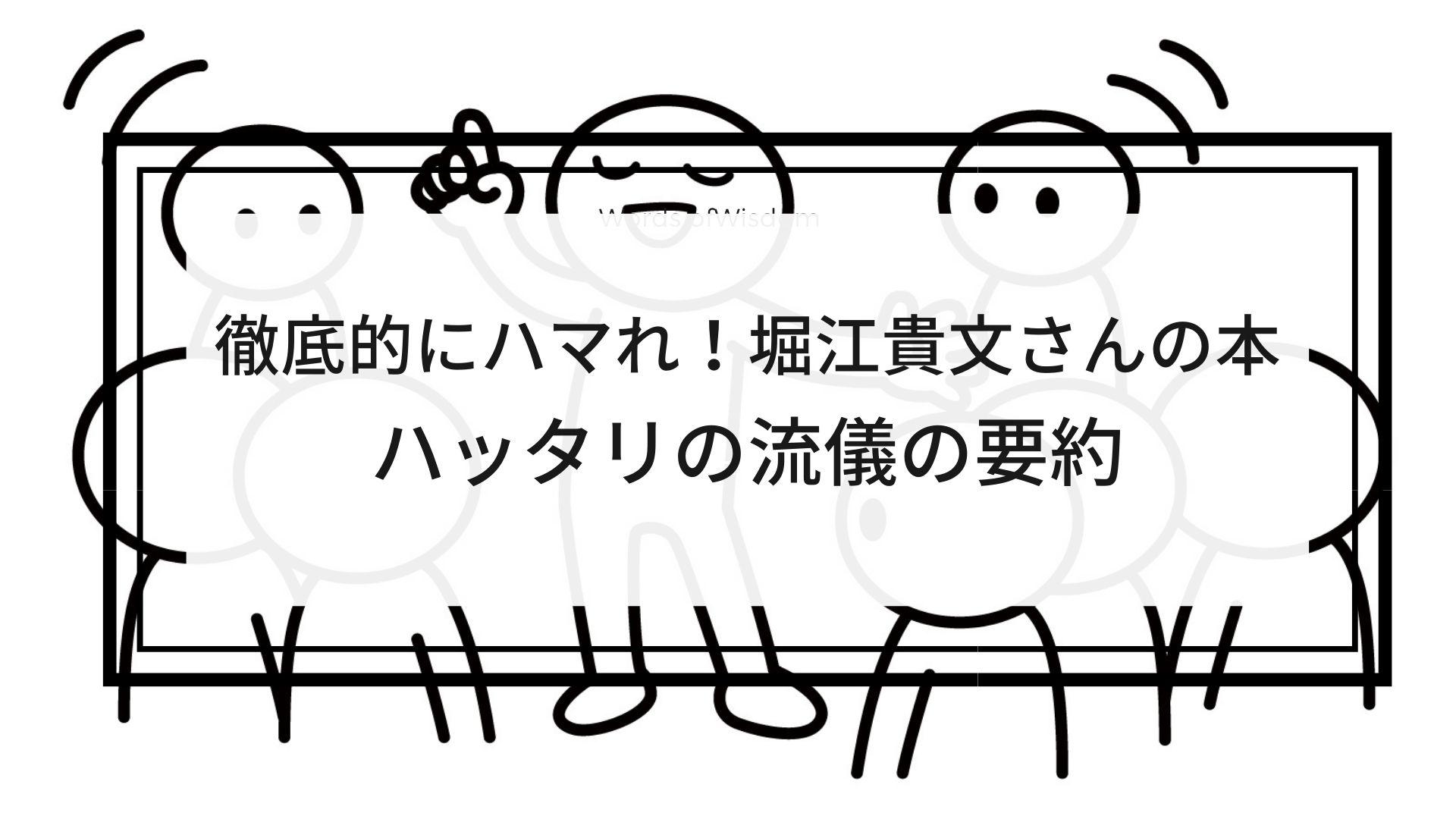堀江貴文さんの本、ハッタリの流儀の要約